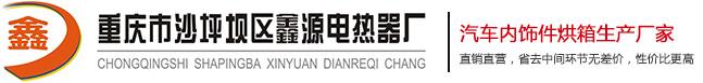 重庆流水线烘箱